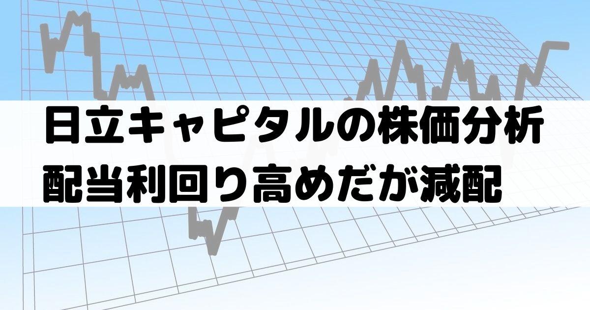 日立 キャピタル 株価 日立キャピタル(株)【8586】:詳細情報 - Yahoo!ファイナンス