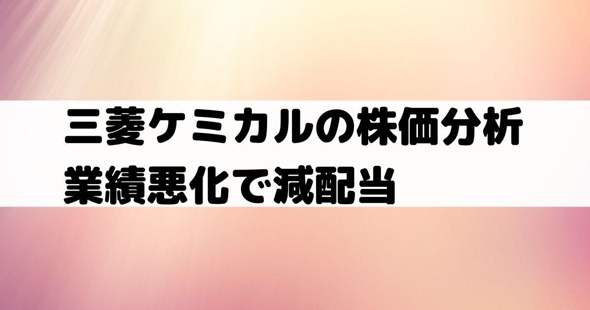 三菱ケミカルhldgs 株主優待