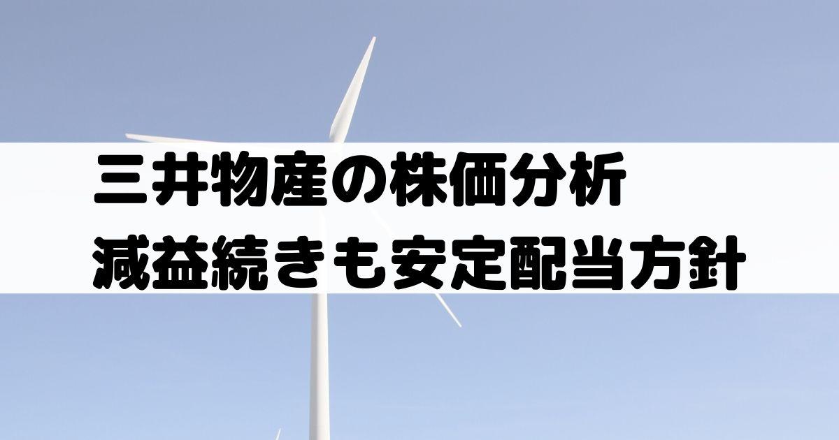 不動産 株価 三井