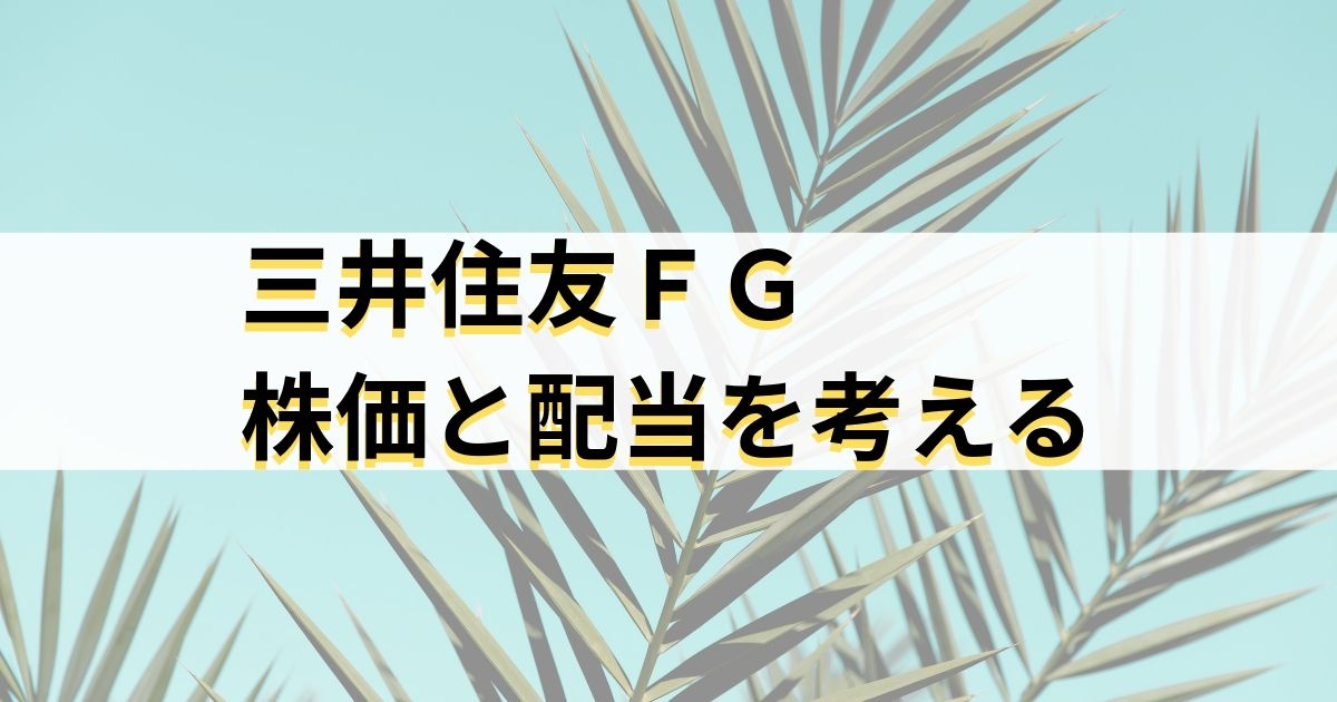 三井 住友 フィナンシャル グループ 株価