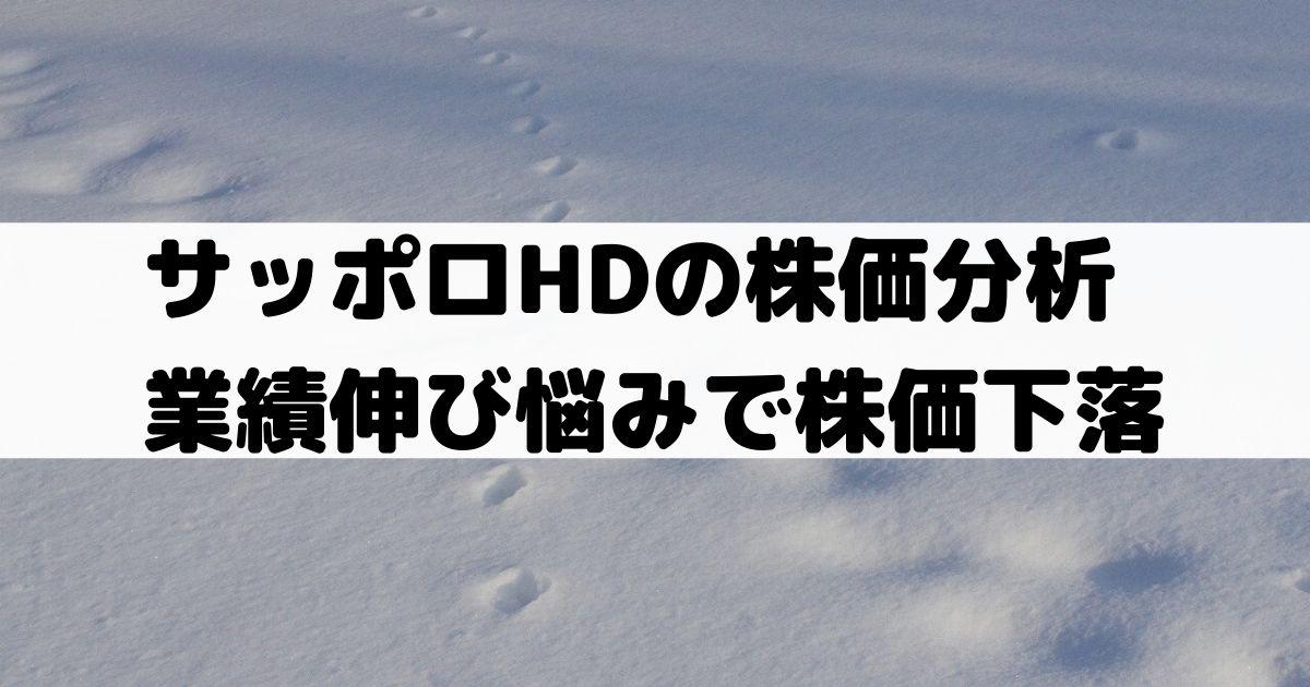 急落 アサヒホールディングス 株価