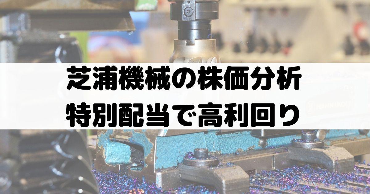 機械 会社 芝浦 株式