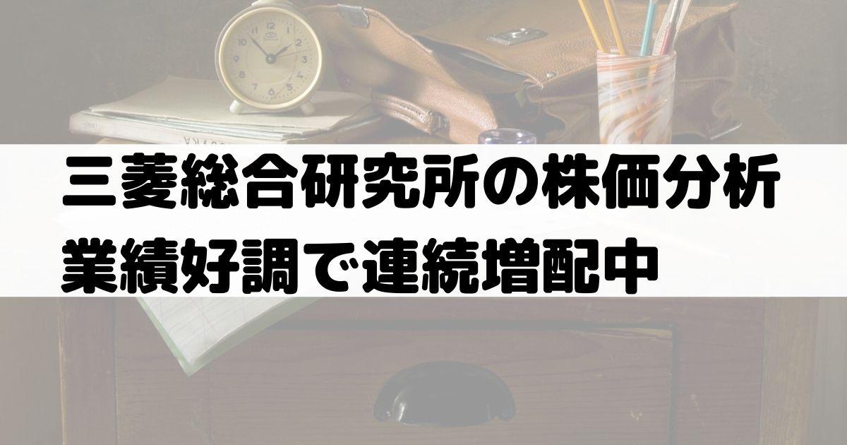 総合 研究 所 三菱