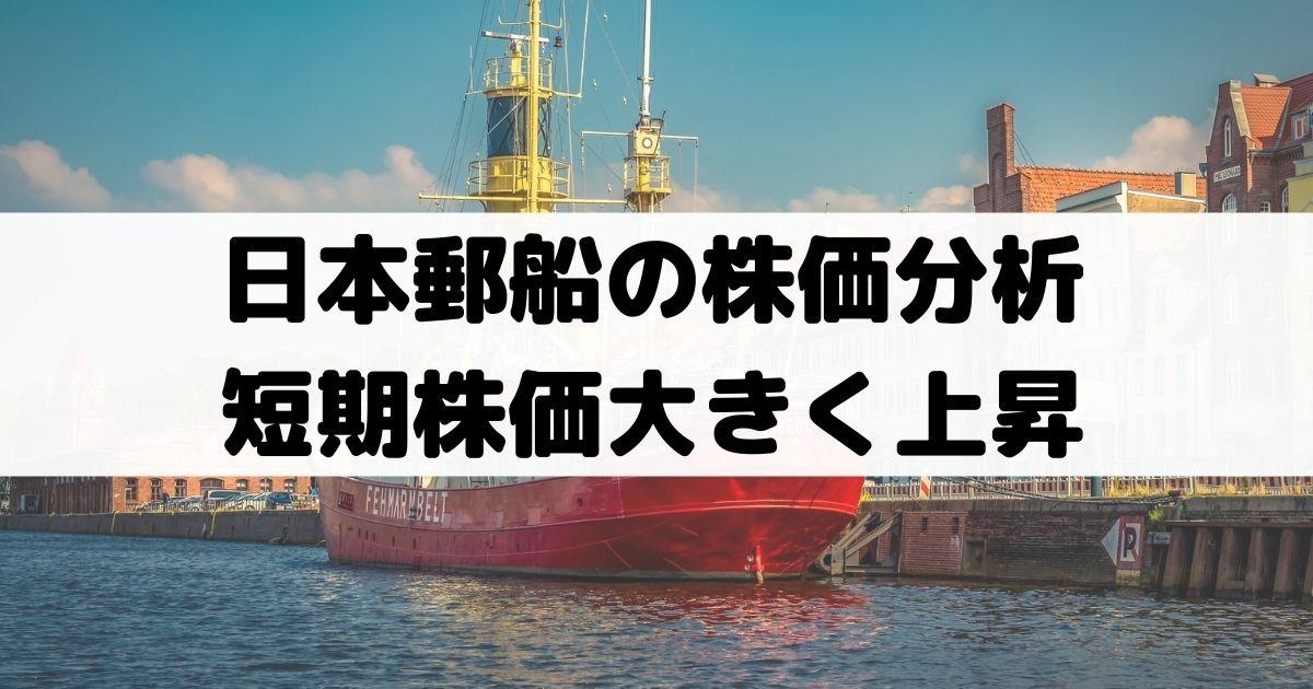 株価 日本 郵船 日本郵船 (9101)